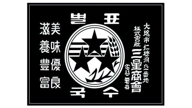 Samsung Logo 1938-1969